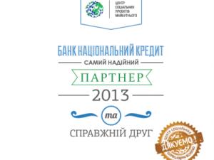 Банк «Национальный Кредит» — самый надежный партнер года
