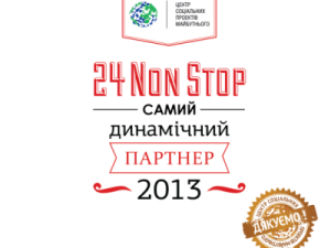 Компания «24NonStop» самый динамичный партнер года