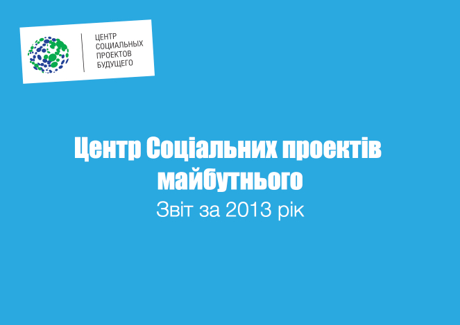 2013_final_report