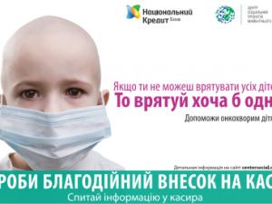 Банк «Национальный кредит» и международный благотворительный фонд «Центр социальных проектов будущего» помогут украинским онкобольным детям