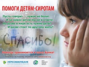 ПАО «Укркоммунбанк» и МБФ «Центр социальных проектов будущего» подписали соглашение о реализации системного социального проекта «Помощь Детям»!