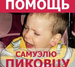 Проект «Спаси Жизнь» новый ребенок — Самуэль Пиковец