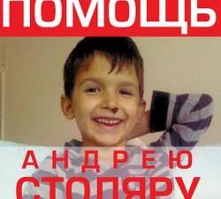 Проект Спаси Жизнь Помощь Андрею Столяру