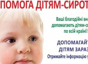 City Commerce Bank совместно с Центром социальных проектов будущего будет помогать украинским детям-сиротам