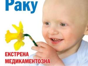 Укргазпромбанк совместно с Центром социальных проектов будущего будет помогать онкобольным детям