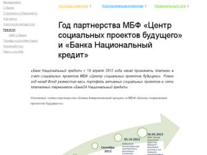 Год партнерства МБФ «Центр социальных проектов будущего» и «Банка Национальный кредит»