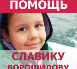 Спаси Жизнь — Новый ребенок Славик Ворошилов