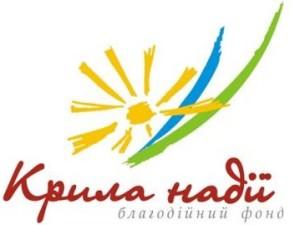 МБФ «Центр социальных проектов будущего» и Благотворительный Фонд «Крила Надії» подписали меморандум о сотрудничестве в реализации социальных и благотворительных проектов