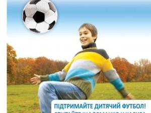 МБФ Центр социальных проектов будущего и УКРГАЗПРОМБАНК