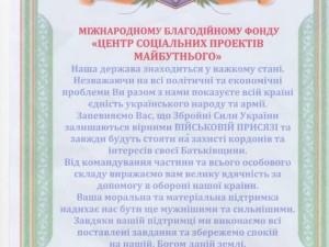 Спальные комплекты для ВЧ 0228 (Львов)