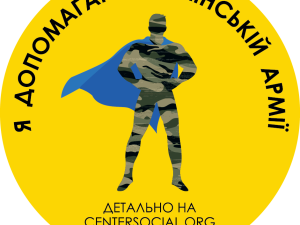 Армию поддерживают Киевские ПАБы