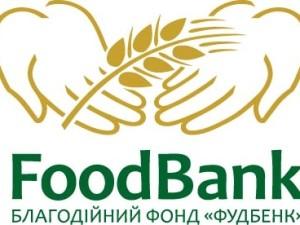 Новый партнер фонда — FoodBank