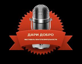 Ежегодный Международный фестиваль благотворительности «ДАРИ ДОБРО»