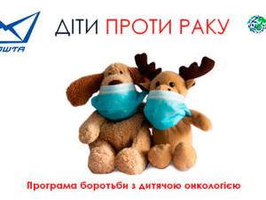 Новый партнёр Фонда- УГППС «Укрпочта»