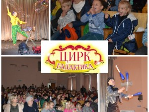 Благотворительные представление Цирка «ГАЛАКТИКА»