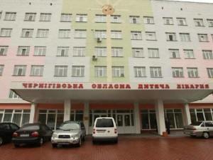 Помощь Черниговской областной детской больницы