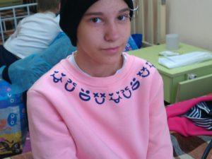 Помощь для лечения Бойко Полины (г.Харьков)